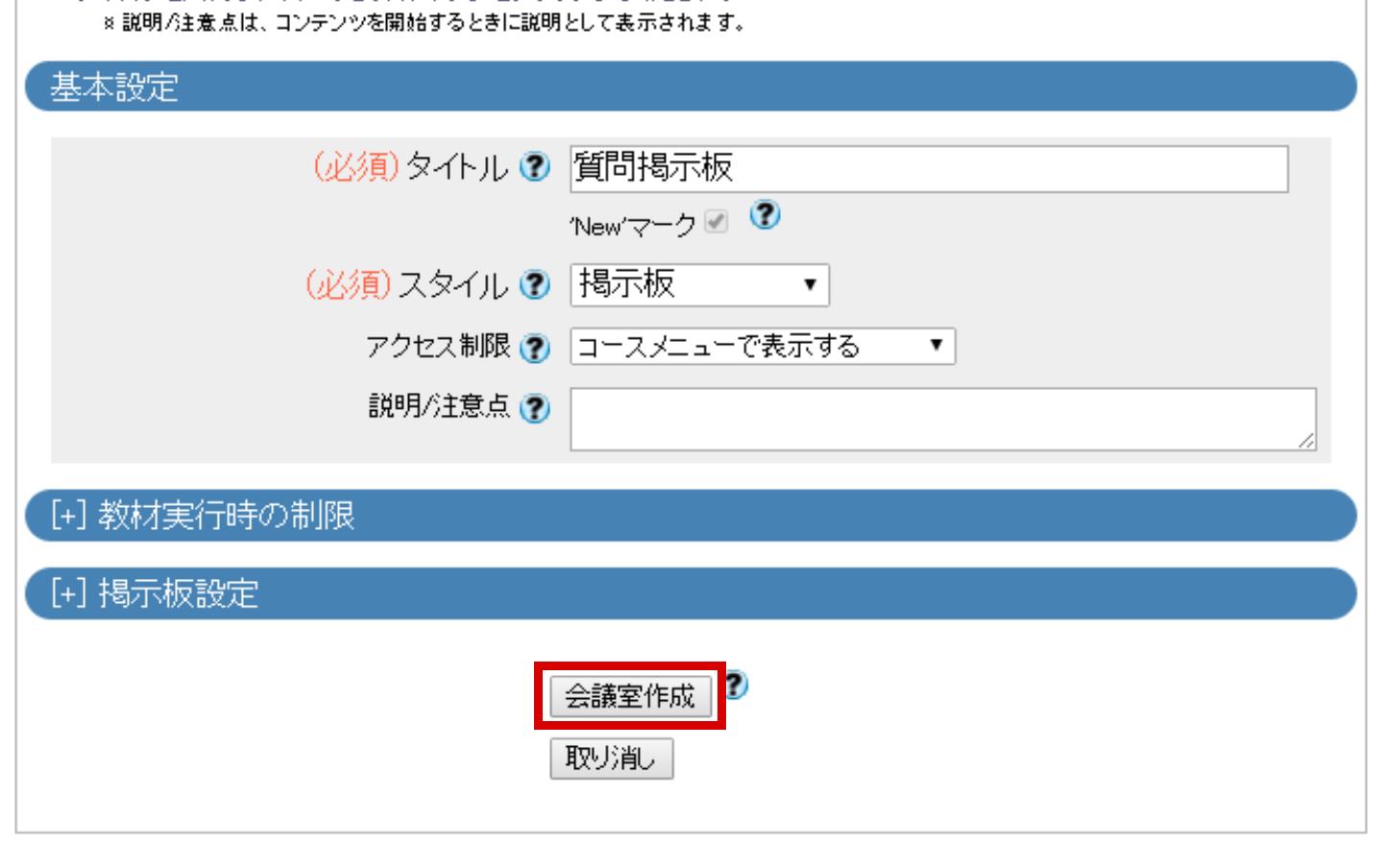 Web掲示板の設置